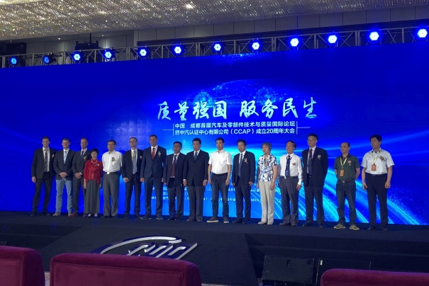 CCAP International Forum for Technology and Quality of Automobiles and Components 2018