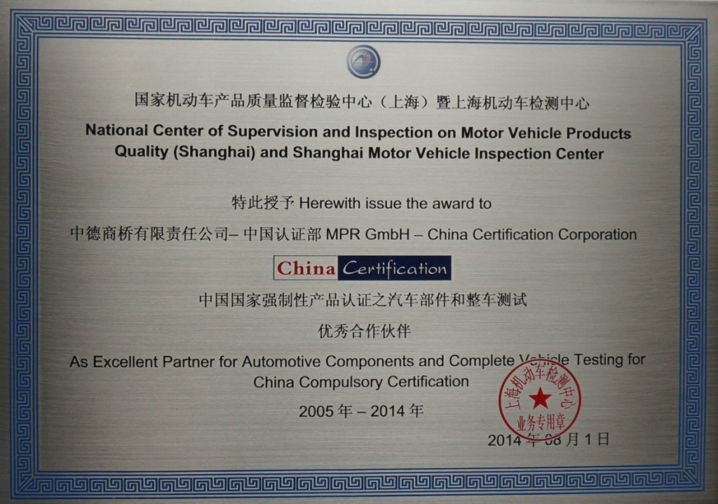 Prix du Laboratoire d'essai de Shanghai pour MPR China Certification GmbH – China Certification Corporation