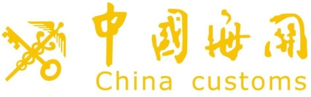 China-Customs-Symbol-1